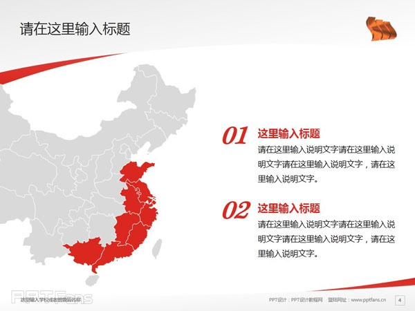 江苏商贸职业学院PPT模板下载_幻灯片预览图5