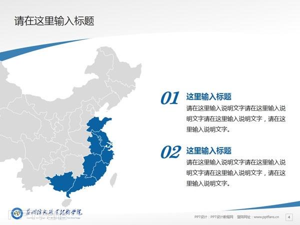 苏州信息职业技术学院PPT模板下载_幻灯片预览图5
