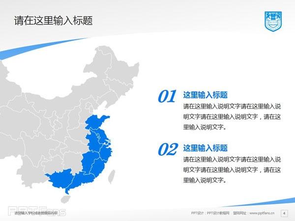 南京工业大学PPT模板下载_幻灯片预览图5