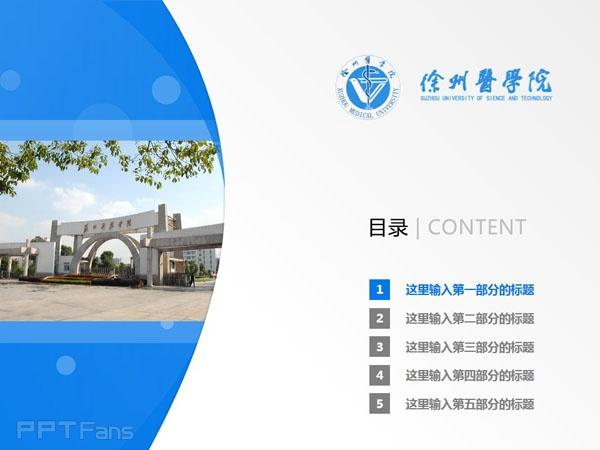 苏州科技学院PPT模板下载_幻灯片预览图2