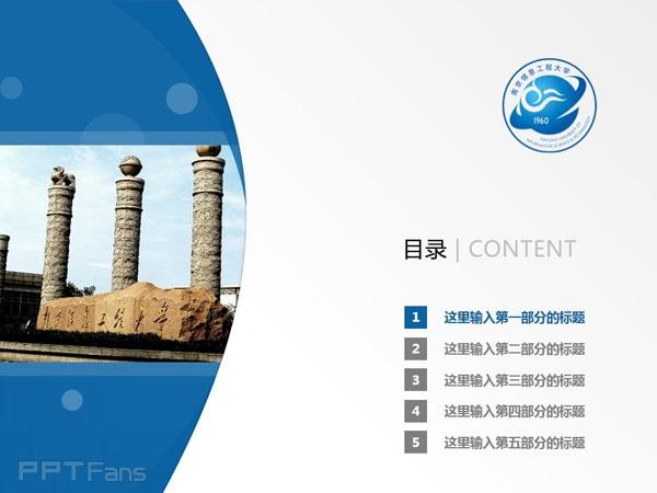 南京信息工程大学PPT模板下载_幻灯片预览图2