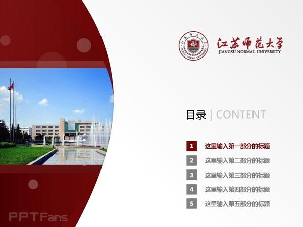 江苏师范大学PPT模板下载_幻灯片预览图2