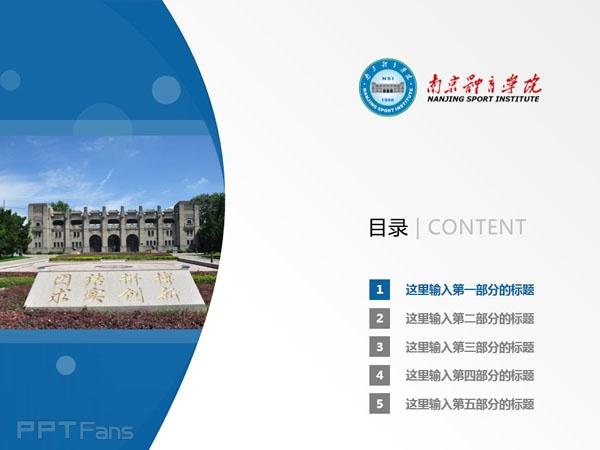 南京体育学院PPT模板下载_幻灯片预览图2