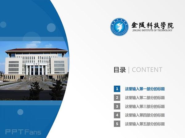 金陵科技学院PPT模板下载_幻灯片预览图2