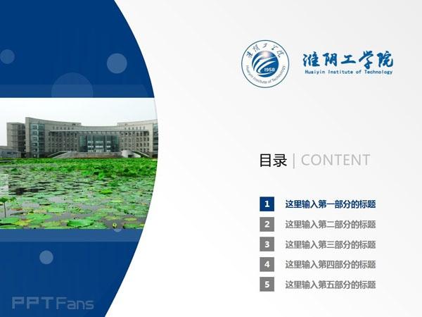 淮阴工学院PPT模板下载_幻灯片预览图2