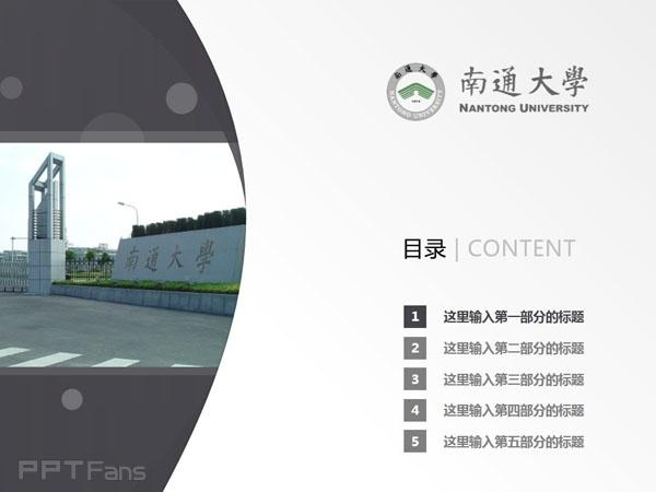 南通大学PPT模板下载_幻灯片预览图2