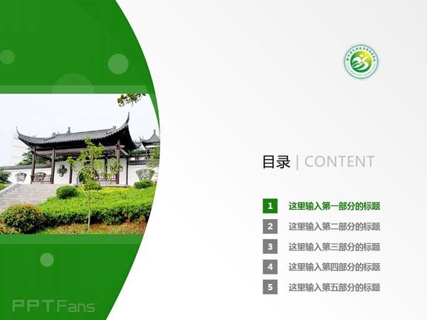 徐州幼儿师范高等专科学校PPT模板下载_幻灯片预览图2