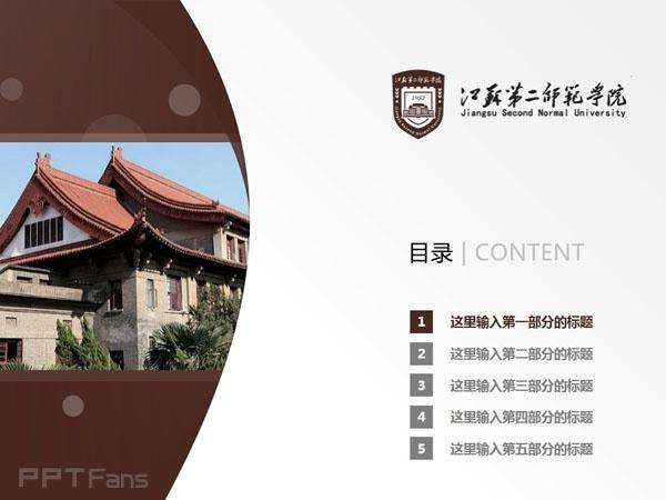 江苏第二师范学院PPT模板下载_幻灯片预览图2