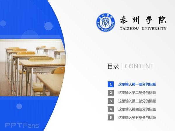 泰州学院PPT模板下载_幻灯片预览图2