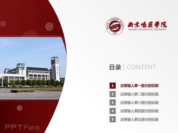 南京晓庄学院PPT模板下载_幻灯片预览图2