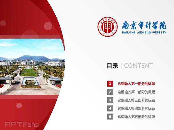 南京审计学院PPT模板下载_幻灯片预览图2
