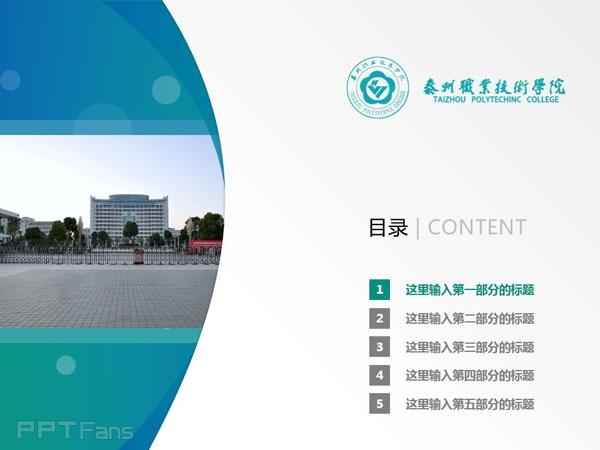 泰州职业技术学院PPT模板下载_幻灯片预览图2