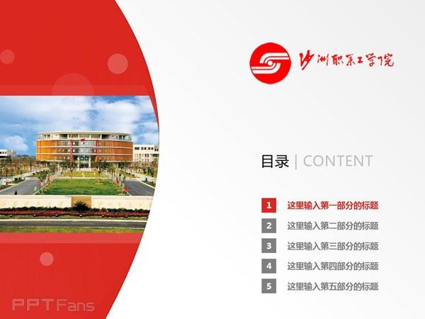沙洲职业工学院PPT模板下载_幻灯片预览图2