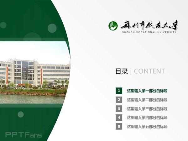 苏州职业大学PPT模板下载_幻灯片预览图2
