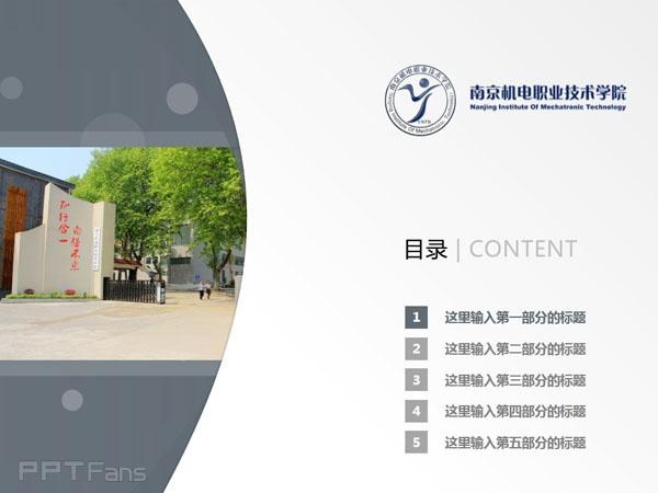 南京机电职业技术学院PPT模板下载_幻灯片预览图2