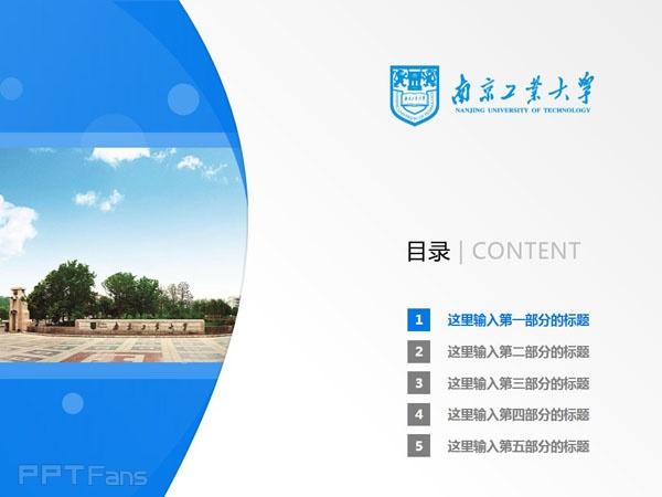 南京工业大学PPT模板下载_幻灯片预览图2