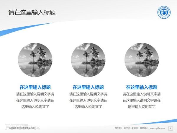 苏州科技学院PPT模板下载_幻灯片预览图3