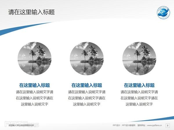 南京信息工程大学PPT模板下载_幻灯片预览图3