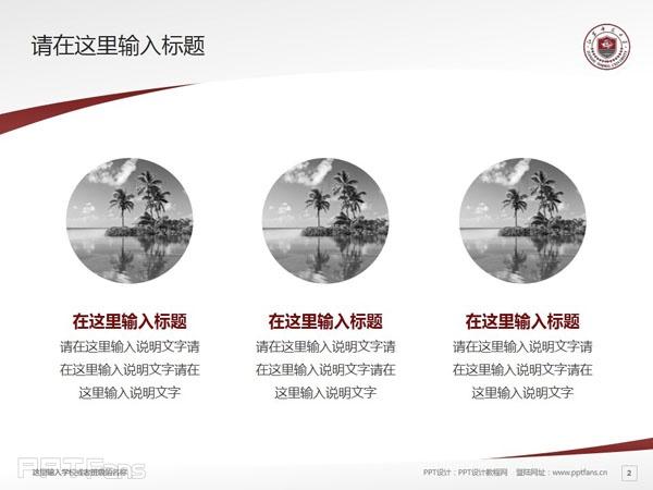 江苏师范大学PPT模板下载_幻灯片预览图3