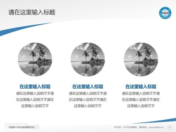 南京体育学院PPT模板下载_幻灯片预览图3