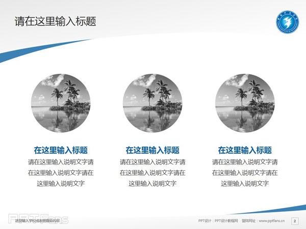 金陵科技学院PPT模板下载_幻灯片预览图3