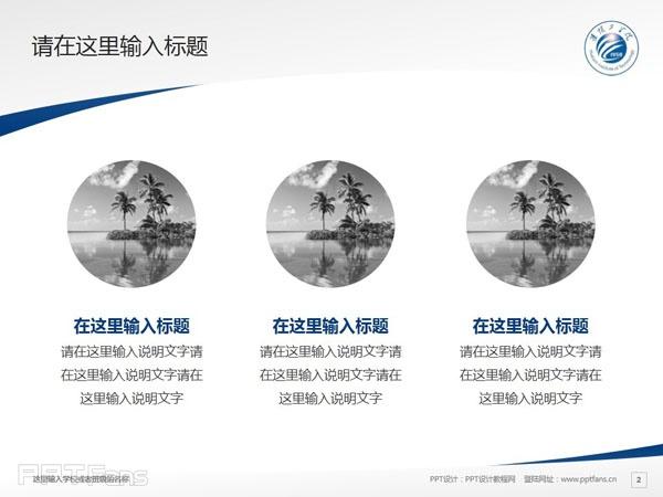 淮阴工学院PPT模板下载_幻灯片预览图3
