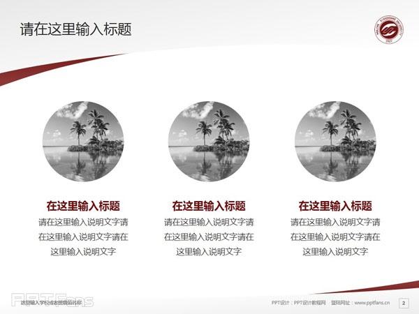 南京晓庄学院PPT模板下载_幻灯片预览图3