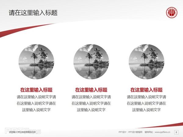 南京审计学院PPT模板下载_幻灯片预览图3