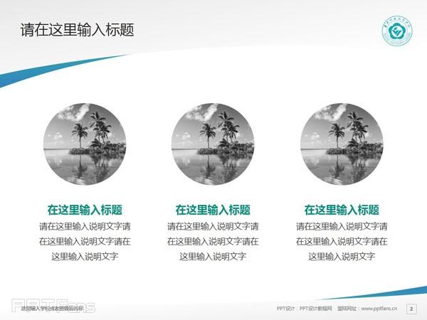 泰州职业技术学院PPT模板下载_幻灯片预览图3