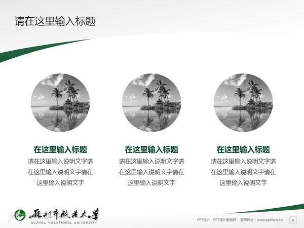 苏州职业大学PPT模板下载_幻灯片预览图3