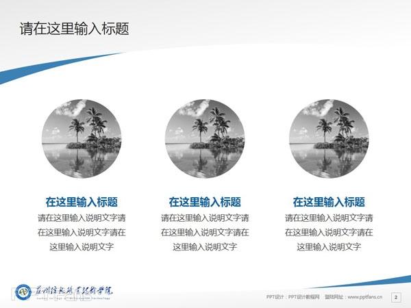 苏州信息职业技术学院PPT模板下载_幻灯片预览图3