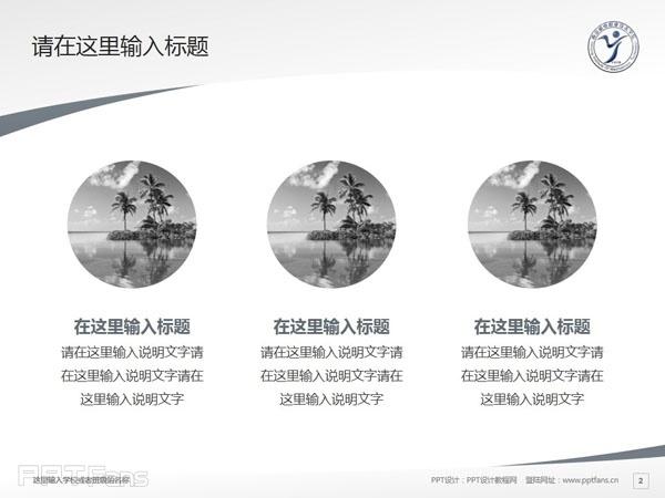 南京机电职业技术学院PPT模板下载_幻灯片预览图3