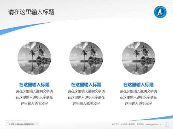 江苏科技大学PPT模板下载_幻灯片预览图3