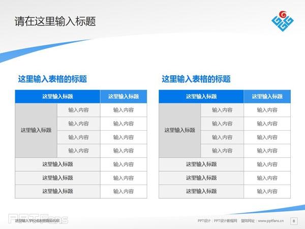 徐州工程学院PPT模板下载_幻灯片预览图9