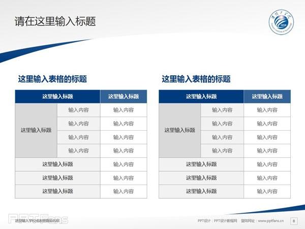 淮阴工学院PPT模板下载_幻灯片预览图9