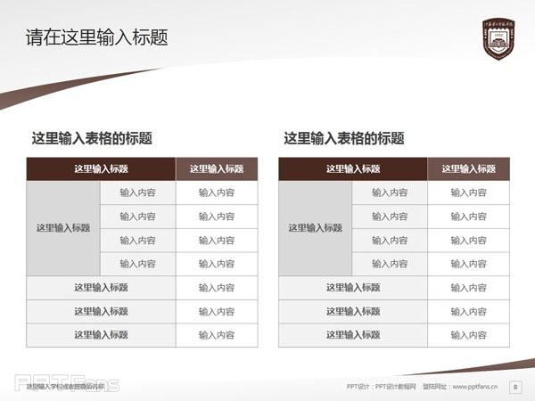 江苏第二师范学院PPT模板下载_幻灯片预览图9