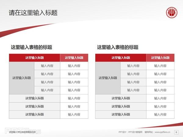 南京审计学院PPT模板下载_幻灯片预览图9