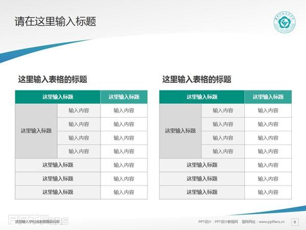 泰州职业技术学院PPT模板下载_幻灯片预览图9