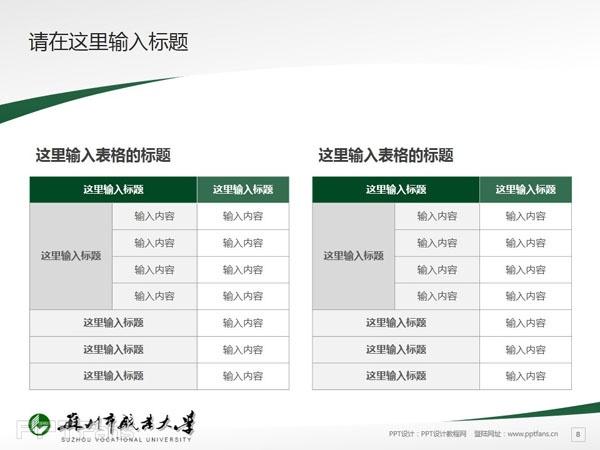 苏州职业大学PPT模板下载_幻灯片预览图9