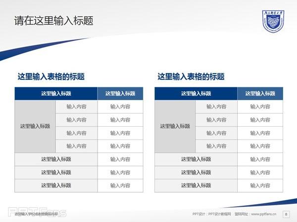 南京邮电大学PPT模板下载_幻灯片预览图9