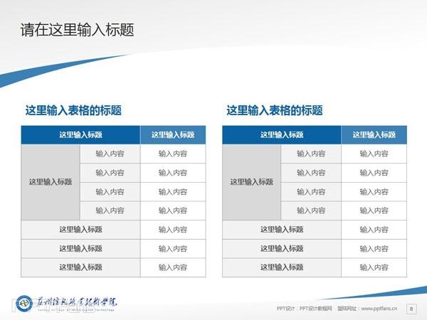 苏州信息职业技术学院PPT模板下载_幻灯片预览图9