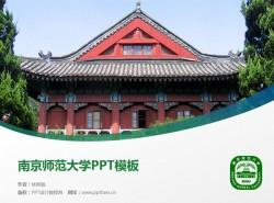 南京师范大学PPT模板下载