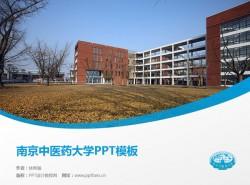 南京中医药大学PPT模板下载