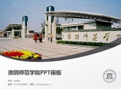 淮阴师范学院PPT模板下载