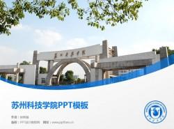 苏州科技学院PPT模板下载