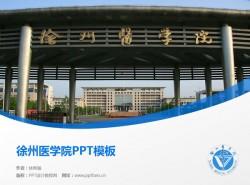 徐州医学院PPT模板下载