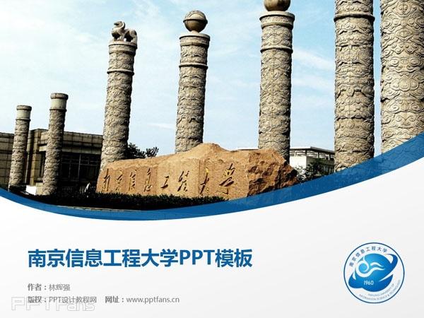 南京信息工程大学PPT模板下载_幻灯片预览图1
