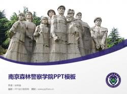 南京森林警察学院PPT模板下载
