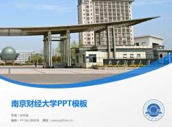 南京财经大学PPT模板下载