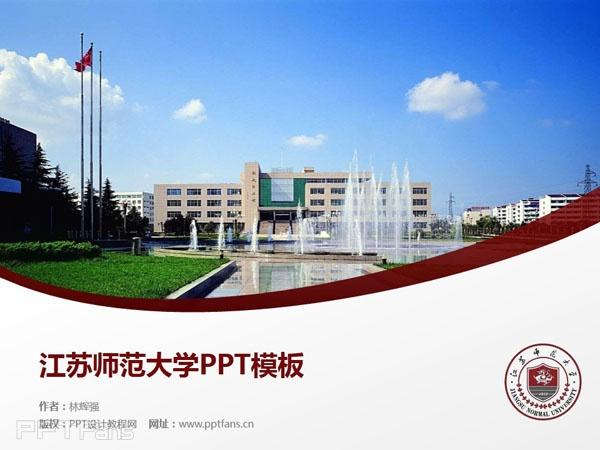 江苏师范大学PPT模板下载_幻灯片预览图1